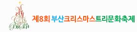 제8회 부산 크리스마스 트리문화축제 Logo
