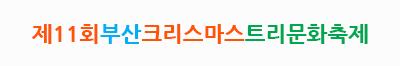 제11회 부산 크리스마스 트리문화축제 Logo